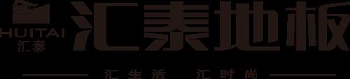 汇泰地板logo