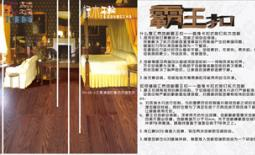 汇泰地板霸王扣——美国红橡、檀美人龙凤檀系列地板上市